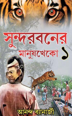 সুন্দরবনের মানুষখেকো Man-eaters of the Sundarban