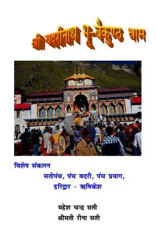 Shri Badarinath Bhu-Vaikunth  Dham