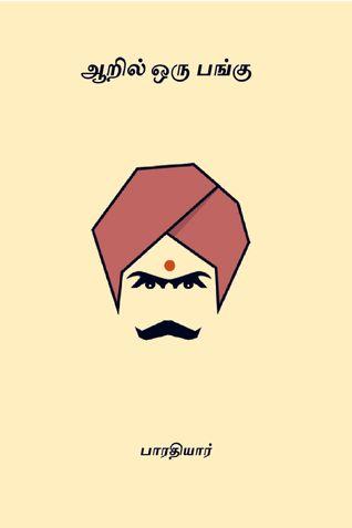 ஆறில் ஒரு பங்கு ( Aaril Oru Pangu )