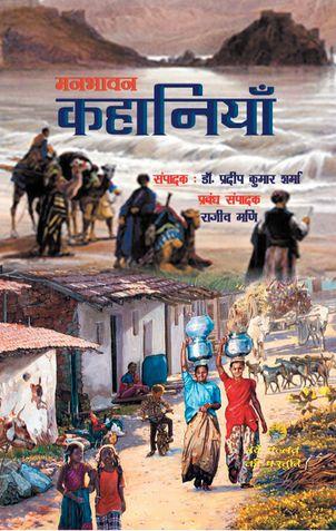Manbhavan Kahaniyan