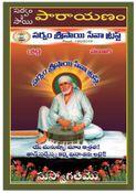 Sarvam Sri Sai-Parayanam