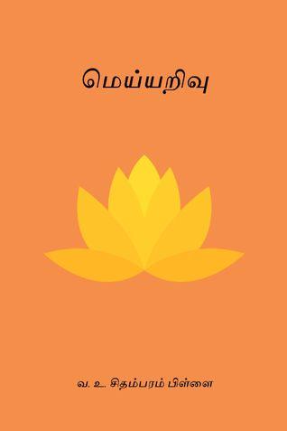 மெய்யறிவு ( Meiyyarivu )