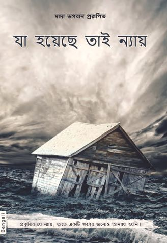 Whatever Has Happened Is Justice (In Bengali)