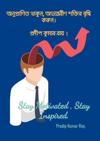 অনুপ্রাণিত থাকুন, অভ্যন্তরীণ শক্তির বৃদ্ধি করুন (Stay Motivated , Stay Inspired)