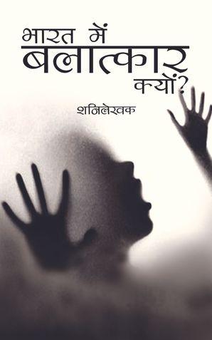 Bharat me Balatkar Kyu?
