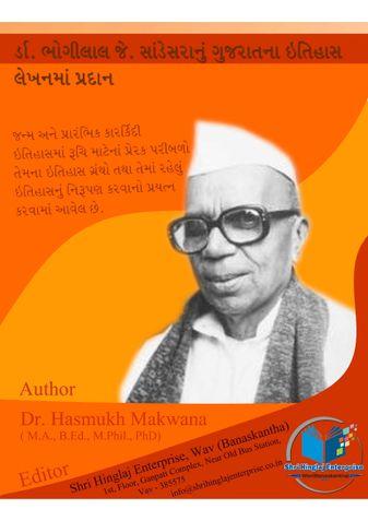 Dr. Bhogial Sanadesra nu Gujarat na Itihas Lekhan ma Pradan