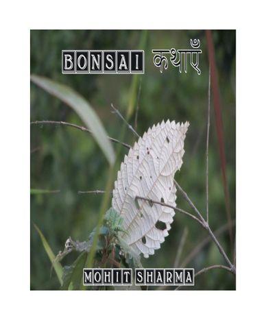 Bonsai कथाएँ