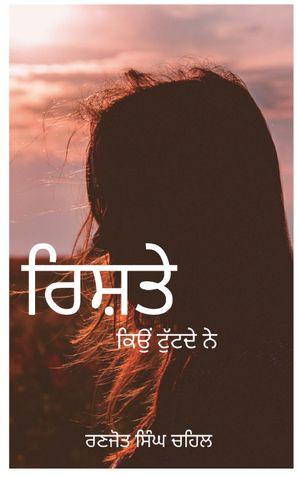 ਰਿਸ਼ਤੇ ਕਿਉਂ ਟੁੱਟਦੇ ਨੇ Rishte Kio Tutde ne (In Punjabi)