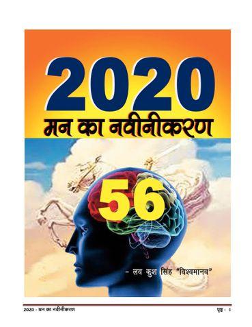 2020 - मन का नवीनीकरण
