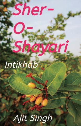 Sher-O-Shayari