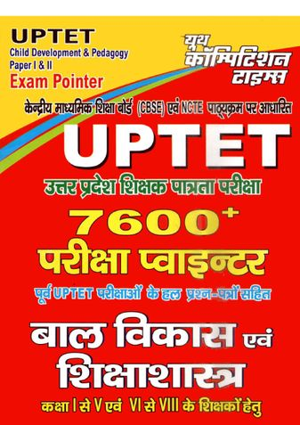 UPTET EXAMS POINTER