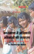 Jharkhand Mein Aadivasi Mahilaon Ki Saksharta