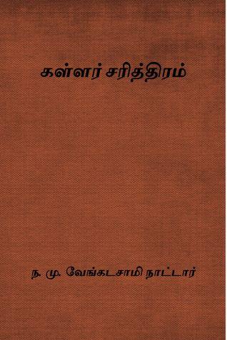 கள்ளர் சரித்திரம் ( Kallar Sarithiram )