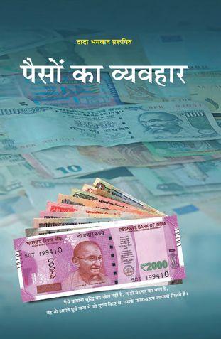 पैसों का व्यवहार (ग्रंथ)