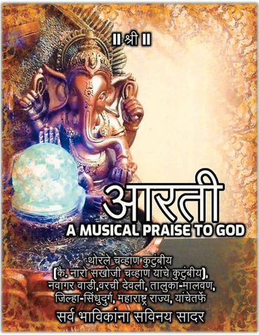 """""""आरती""""  A MUSICAL PRAISE TO GOD"""