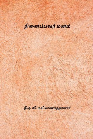 நினைப்பவர் மனம் ( Ninaippavar Manam)