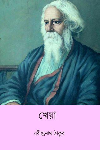 খেয়া (Kheya)
