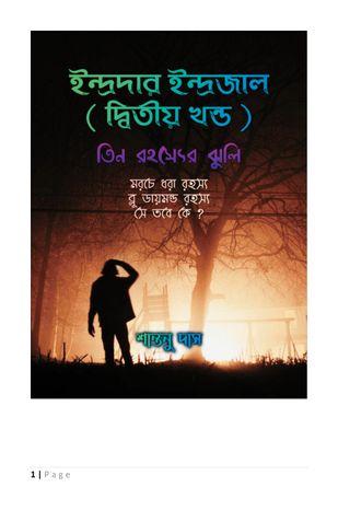 Indrdar Indrajal ( Second Part ) Tin Rohosser Jhuli
