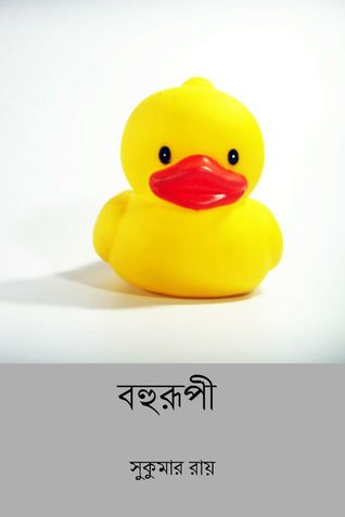বহুরূপী (Bohurupi)