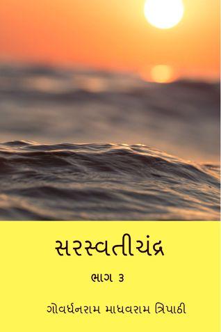 સરસ્વતીચંદ્ર ભાગ 3 ( Saraswatichandra Part III )