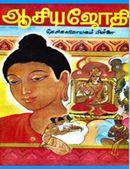ஆசிய ஜோதி