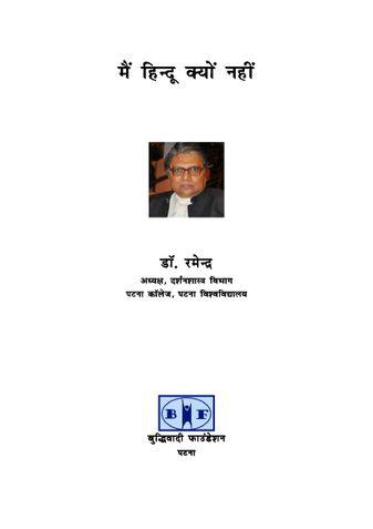 Main Hindu Kyon Nahin