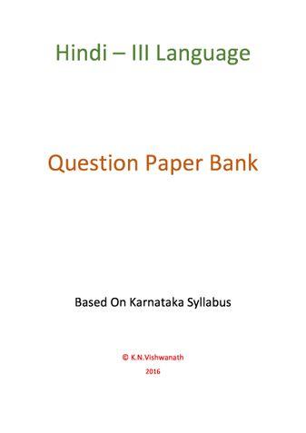 Hindi 3rd Language (Karnataka Board)