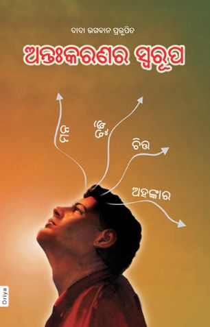 The Form of Antahkaran (the Mind-Intellect-Chit-Ego complex) (In Oriya)