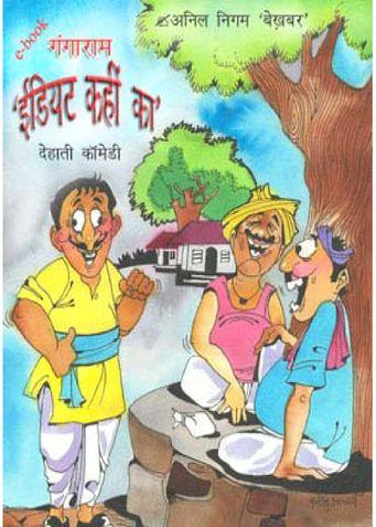 Gangaram Idiot Kahi Ka