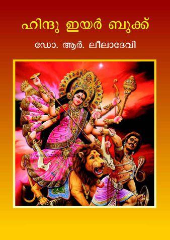 Hindu Year Book