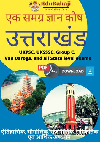Uttarakhand GK Notes in Hindi |Study Material | Download PDF