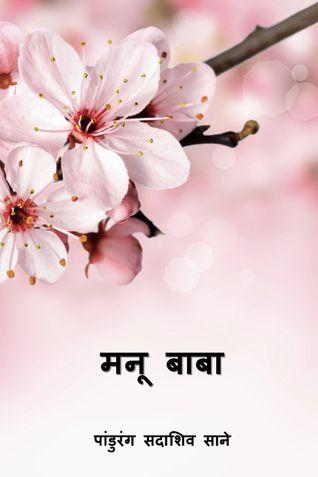मनू बाबा ( Manu Baba ) (Marathi Edition)