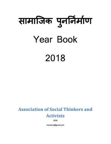 सामाजिक पुनर्निर्माण Year  Book 2018