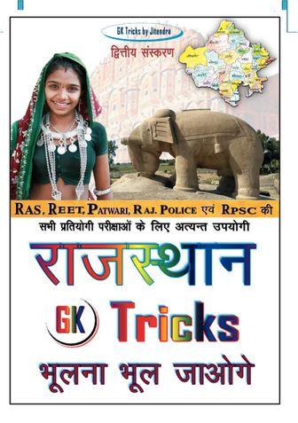 Rajasthan GK Trick Part-2