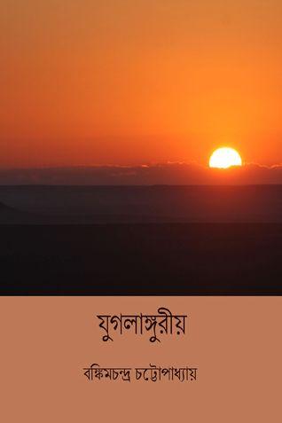 যুগলাঙ্গুরীয় ( Jugalanguriya ) ( Bengali Edition )