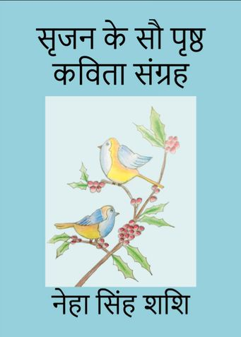 Srijan Ke Sau Prishth Kavita Sangrah