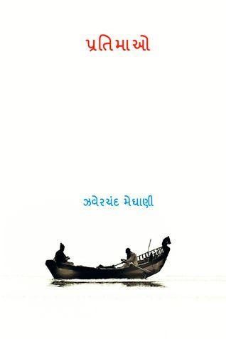 પ્રતિમાઓ ( Pratimao ): Jhaverchand Meghani (Gujarati Edition)