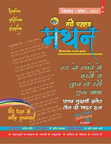 Naye Pallav Manthan  (Vol. 14)
