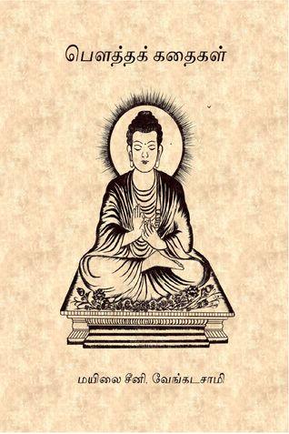 பௌத்தக் கதைகள்
