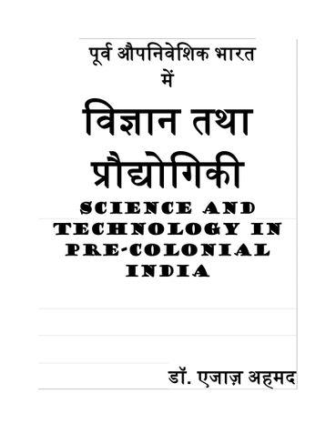 पूर्व औपनिवेशिक भारत  में  विज्ञान तथा प्रौद्योगिकी
