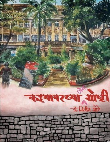 Kattyavarchya (Prem) Goshti