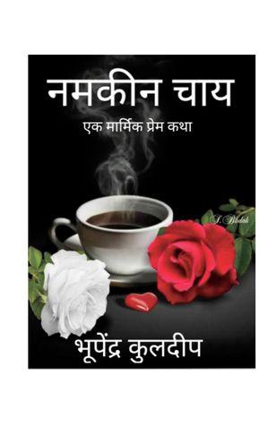 नमकीन चाय; एक मार्मिक प्रेम कथा