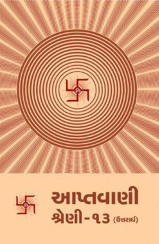 આપ્તવાણી-૧૩ (ઉત્તરાર્ધ)