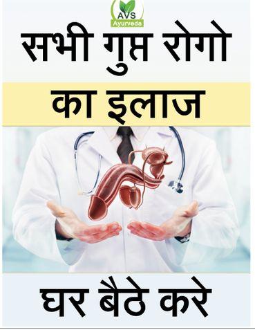 Sabhi Gupt Rogon Ka Ramban ilaj Ghar Baithe Kare