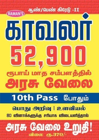 Police Constable Grade II Tamil Medium