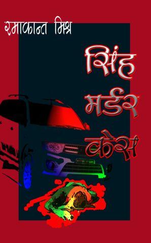 सिंह मर्डर केस /Singh Murder Case