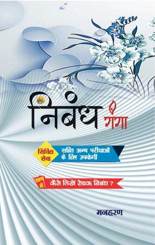 Nibandh Ganga