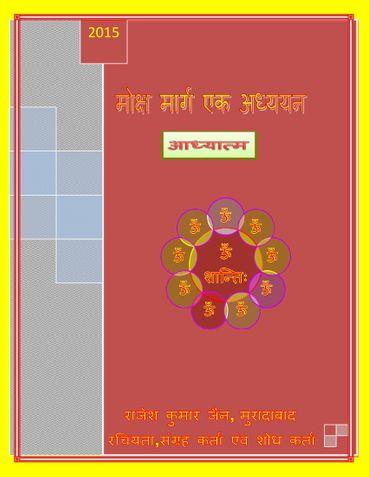 Moksha Marg a Study