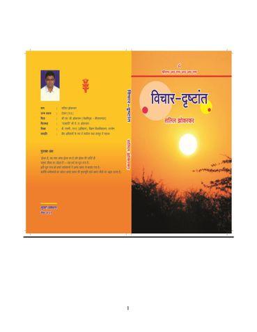 Vichar -Drishtant