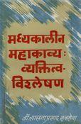 madhyakaleen mahakavya-main vyaktitva vishleshan